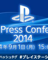 『SCEJA Press Conference 2014』が9月1日に開催